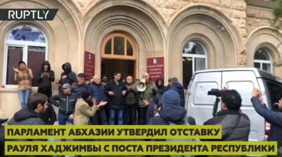 Парламент Абхазии утвердил отставку Хаджимбы