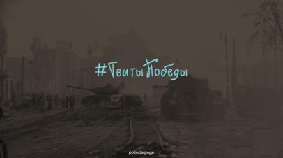 #ТвитыПобеды: реконструкция 1945 года в Twitter проведёт от осады Будапешта до взятия Берлина