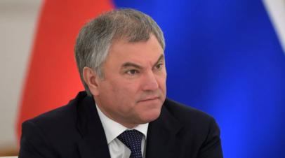 Володин прокомментировал послание Путина Федеральному собранию
