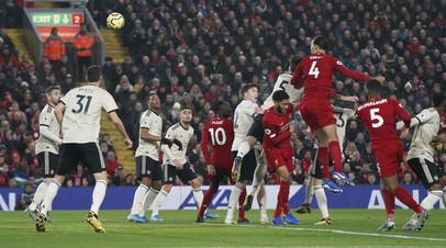 «Ливерпуль» обыграл «Манчестер Юнайтед» в матче АПЛ