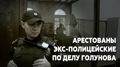 Суд арестовал пятерых бывших полицейских по делу Голунова — видео