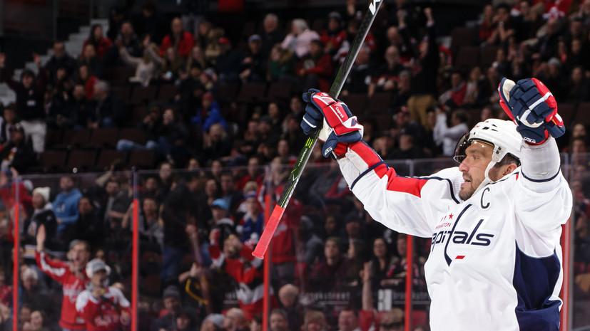 Великолепная восьмёрка: как Овечкин обошёл Мессье в списке лучших снайперов в истории НХЛ