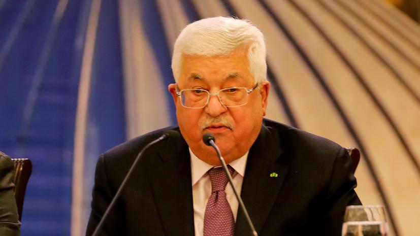 Аббас объявил о прекращении отношений с США и Израилем
