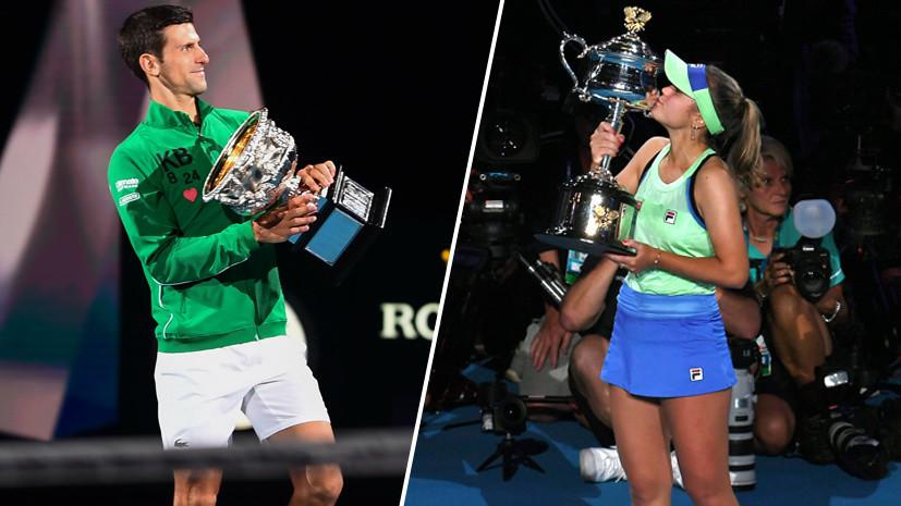 Победы на характере: как Джокович и Кенин выиграли Australian Open