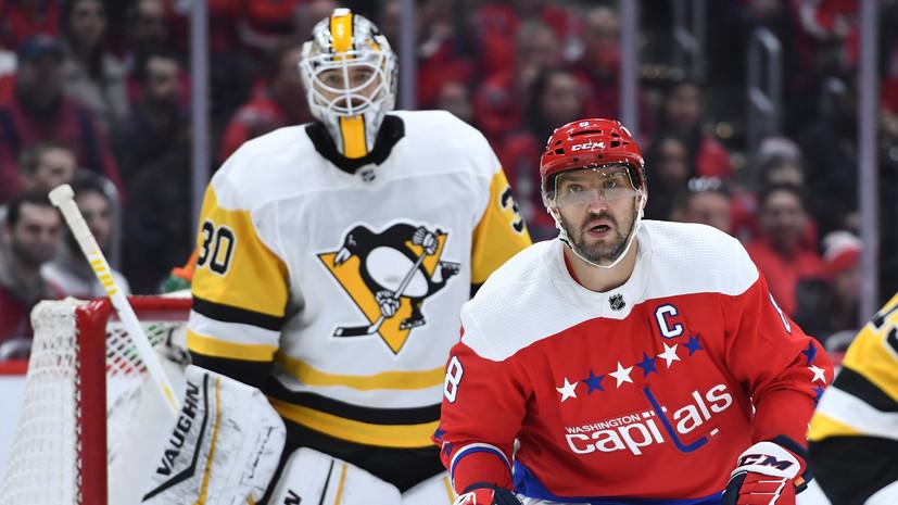 Овечкин прервал пятиматчевую голевую серию в НХЛ