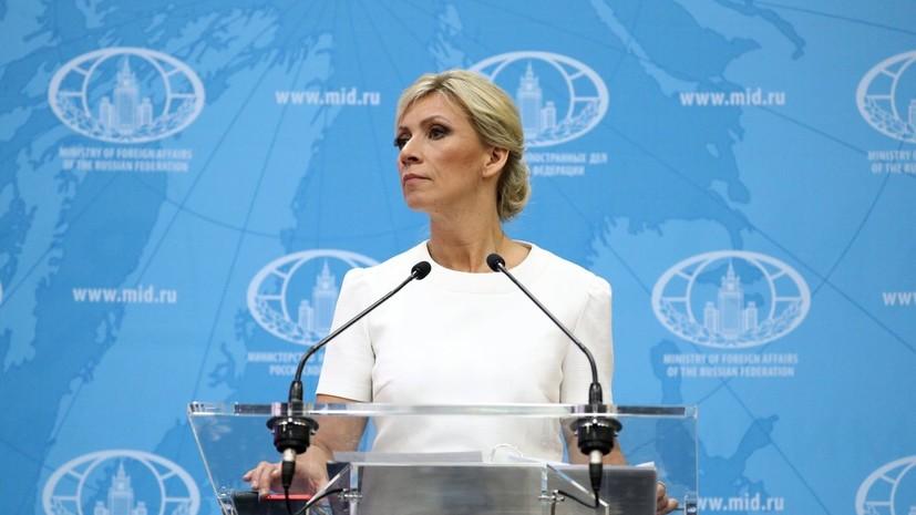 Захарова прокомментировала заявления в Эстонии о Тартуском договоре