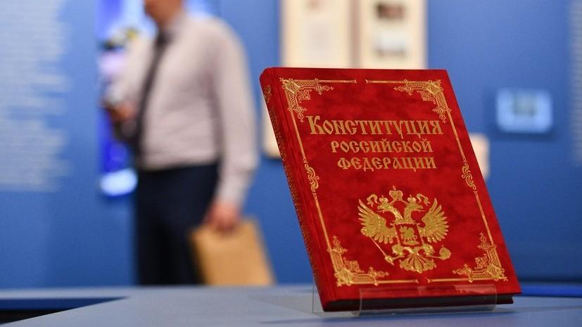 Опрос показал мнение россиян о поправках к Конституции