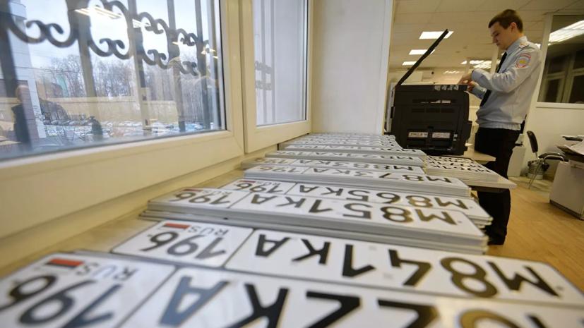 МВД предложило новые комбинации кодов регионов для автономеров