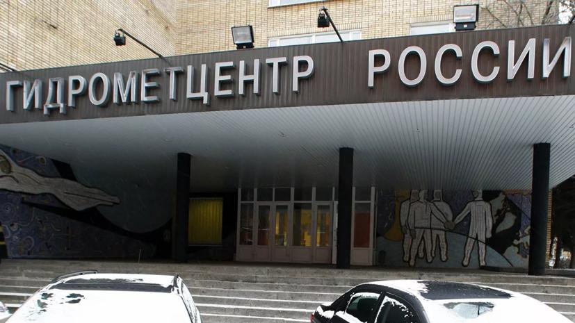 В Гидрометцентре России назначили нового руководителя