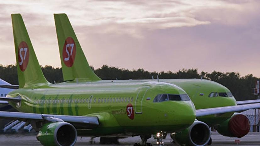 S7 Airlines объявила о приостановке полётов в Китай с 4 февраля