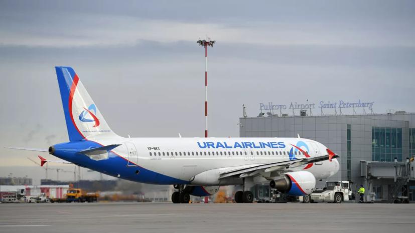 «Уральские авиалинии» рассказали, когда возобновят полёты в Китай