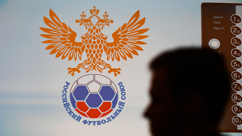 Стала известна дата заседания очередного исполкома РФС