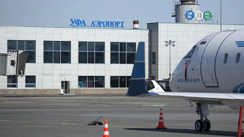 Роспотребнадзор проверил прибывший в Уфу самолёт из Китая