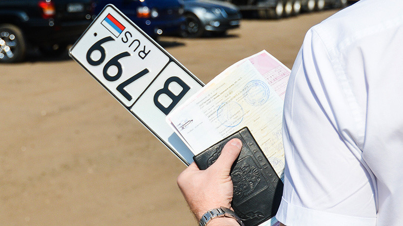 От 1 до 9: в МВД предложили ввести новые комбинации для обозначения регионов на автомобильных номерах