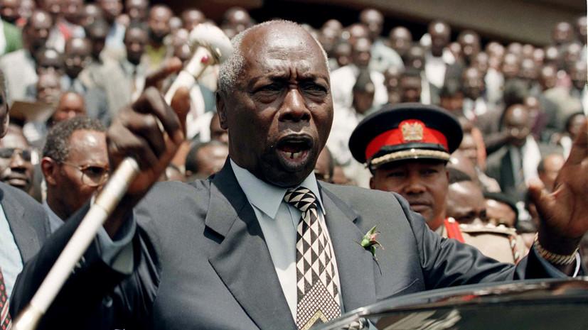Второй президент Кении умер в возрасте 95 лет