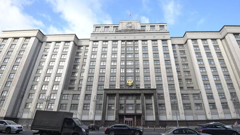 В Думе обсуждают возможность запрета приравнивания действий руководства СССР и Германии во время Второй мировой