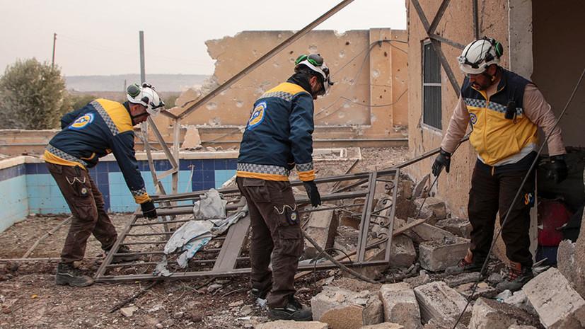 Российские военные сообщили об отснятой «Белыми касками» инсценировке применения химоружия в Сирии