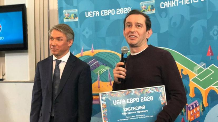 Хабенский стал послом Санкт-Петербурга на ЧЕ-2020