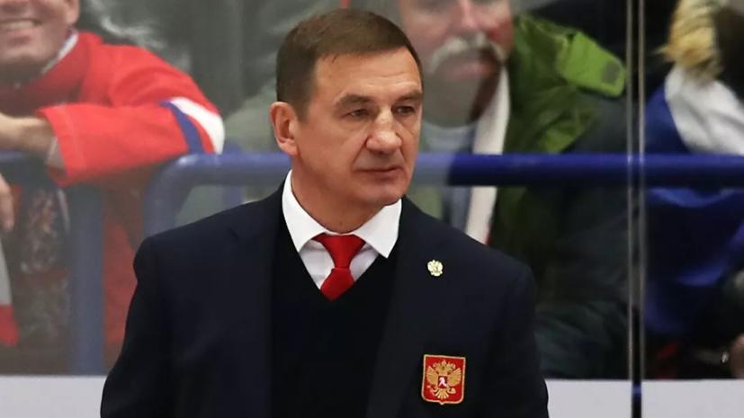 Брагин продолжит работу с молодёжной сборной России по хоккею