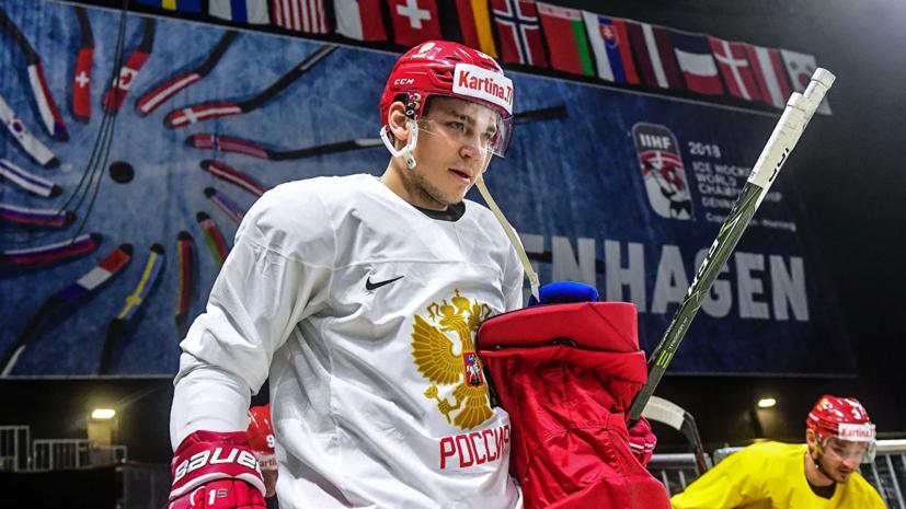 Киселевич назначен капитаном сборной России по хоккею на Шведских играх