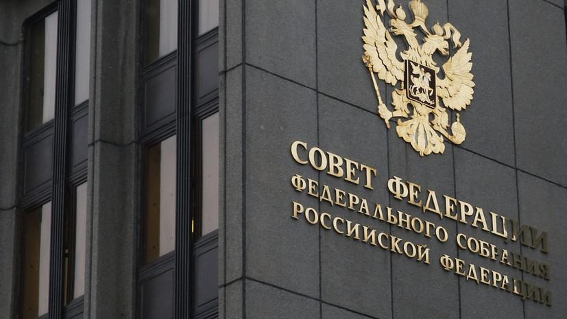 В Совфеде оценили сообщения о санкциях США по «Северному потоку — 2»