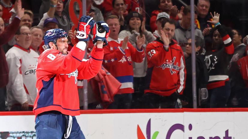 Овечкин вышел на четвёртое место по победным шайбам в НХЛ