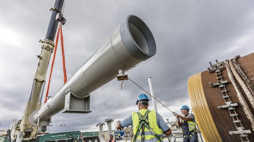 В США оценили возможность новых санкций против «Северного потока — 2»