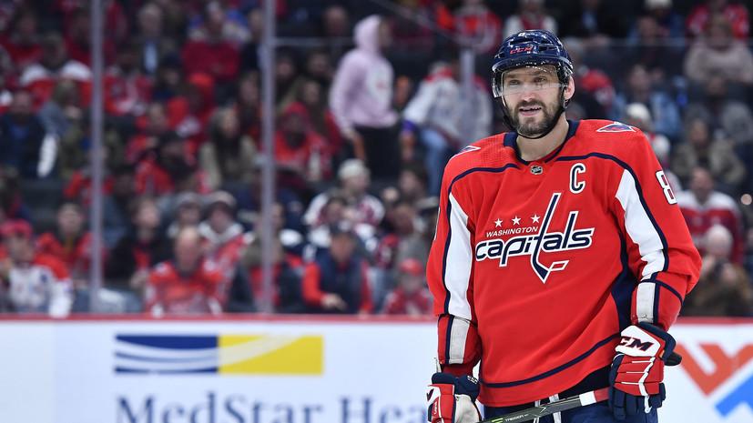 Овечкин повторил достижение экс-хоккеиста «Вашингтона» Бондры 24-летней давности