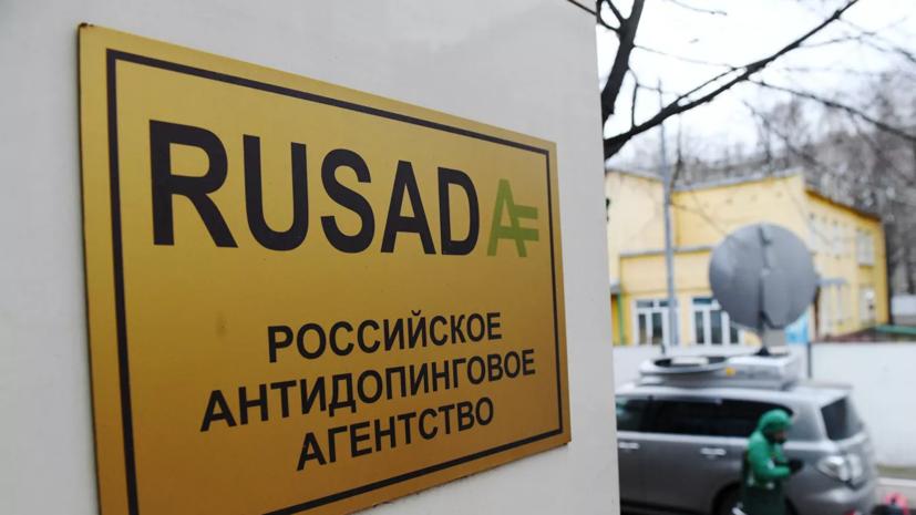 РУСАДА не получало документов о недопуске России на ЧМ-2022