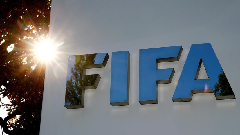 ФИФА отреагировала на информацию о недопуске России на ЧМ-2022