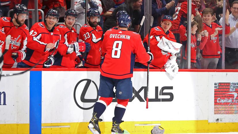 Овечкин вышел на пятое место по числу матчей в НХЛ с двумя и более шайбами