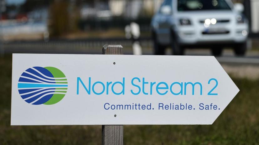 В ФРГ оценили сообщения о новых санкциях против «Северного потока — 2»