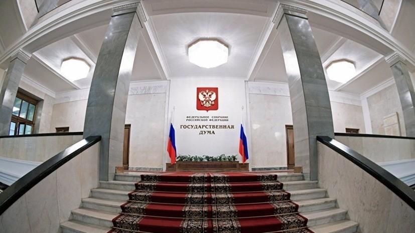 В Госдуме оценили информацию о санкциях против «Северного потока — 2»