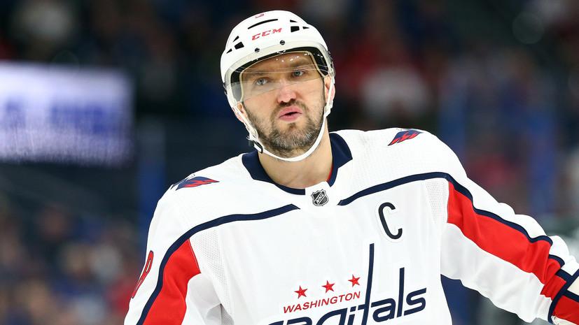 Эксперт оценил достижения Овечкина в НХЛ