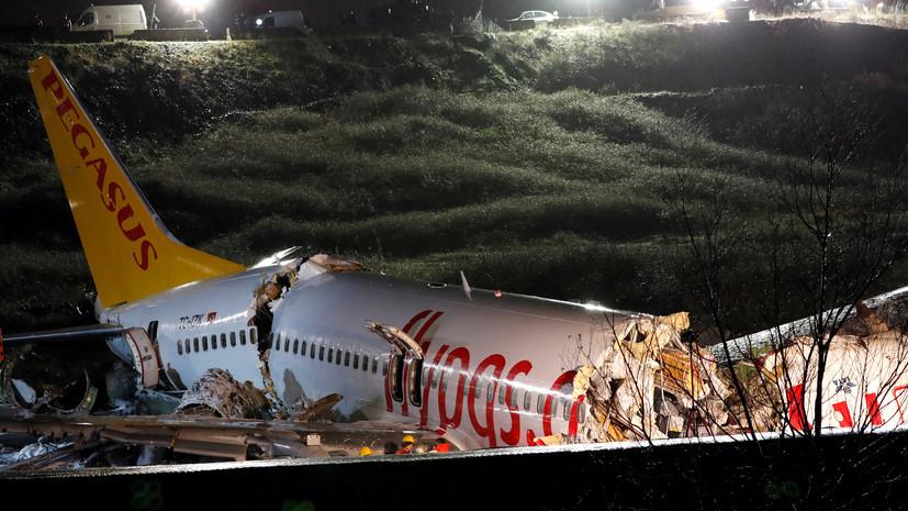 Россиян на борту жёстко севшего в Стамбуле самолёта не было