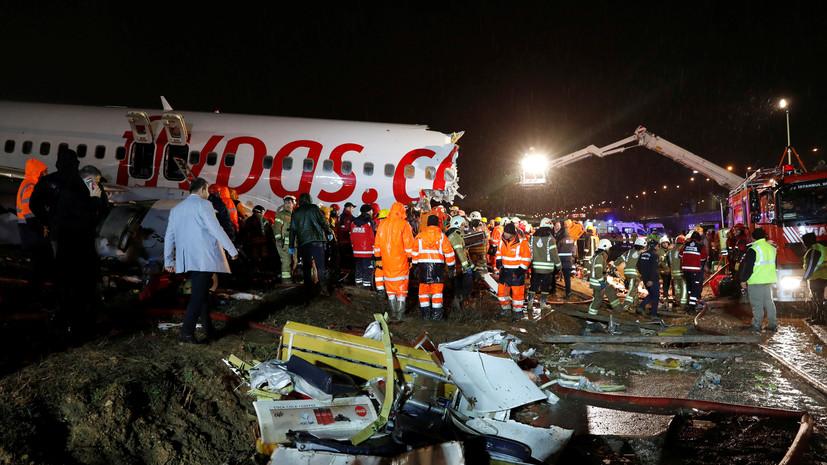 При жёсткой посадке самолёта в Стамбуле пострадали 120 человек