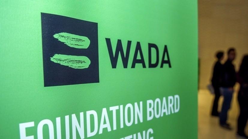 В WADA прокомментировали информацию о недопуске сборной России на ЧМ-2022 по футболу