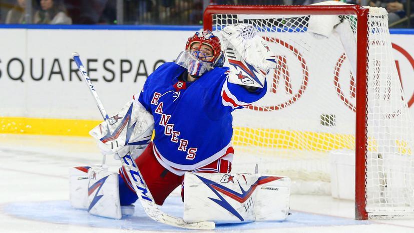 Шестёркин установил рекорд «Рейнджерс» по количеству побед на старте карьеры в НХЛ