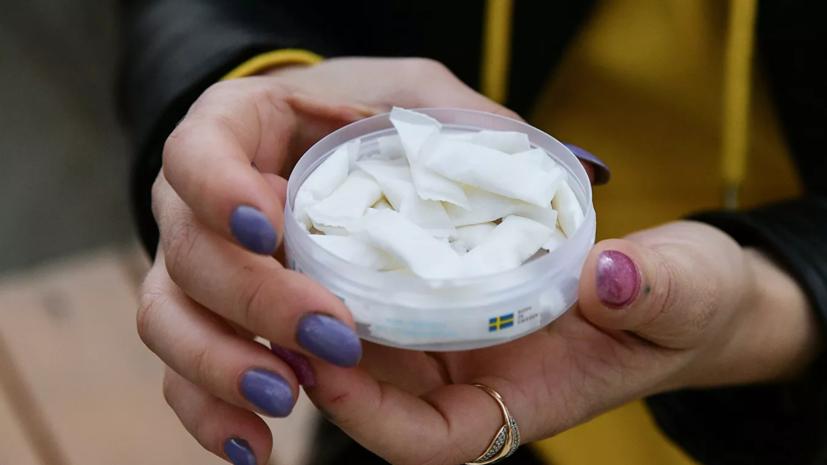 В Подмосковье одобрили запрет на продажу снюса несовершеннолетним