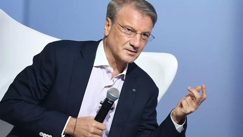 Греф оценил влияние коронавируса на экономику России