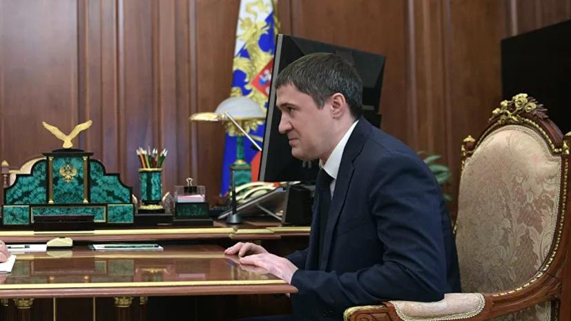 Решетников оценил назначение Махонина врио главы Пермского края