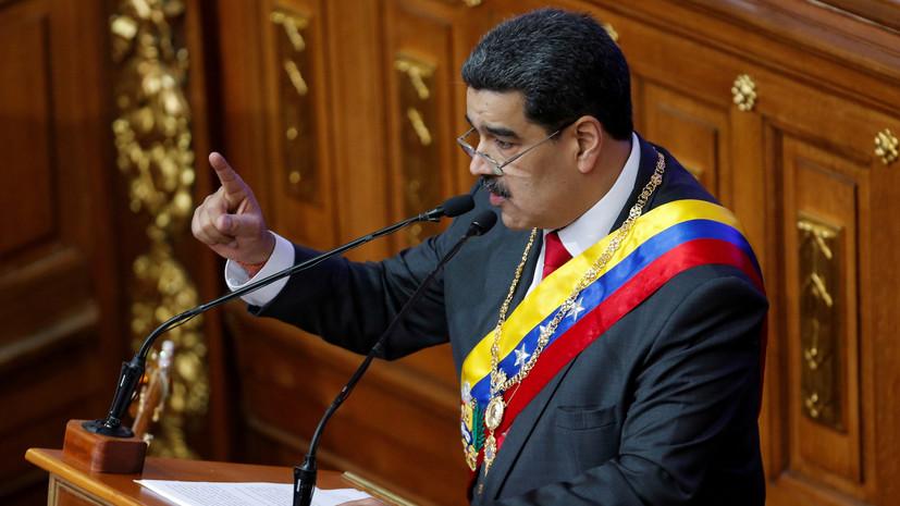 США пригрозили России последствиями за поддержку Мадуро