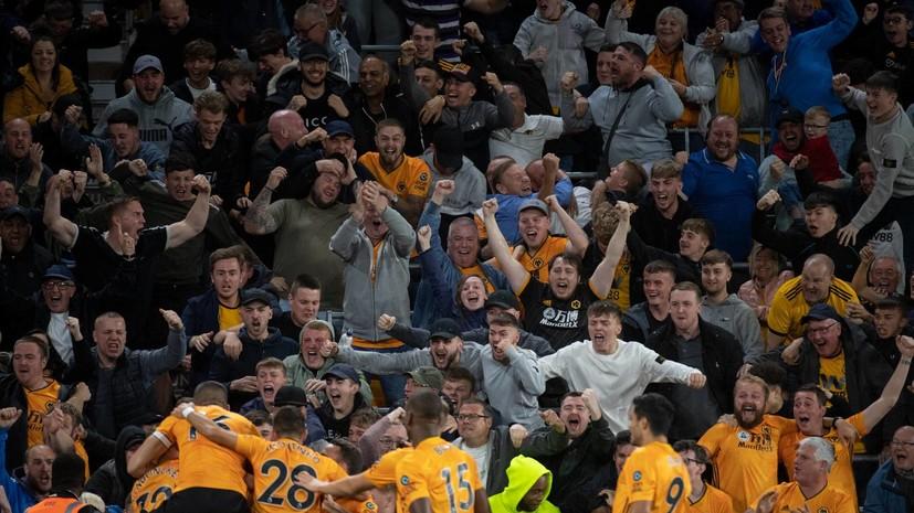 Фанату «Вулверхэмптона» на 4 года запретили посещать матчи АПЛ за проявление расизма