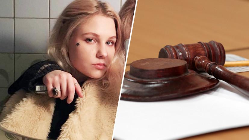 «Не исследовали доказательства невиновности»: осуждённая за убийство подруги Алёна Попова прокомментировала приговор