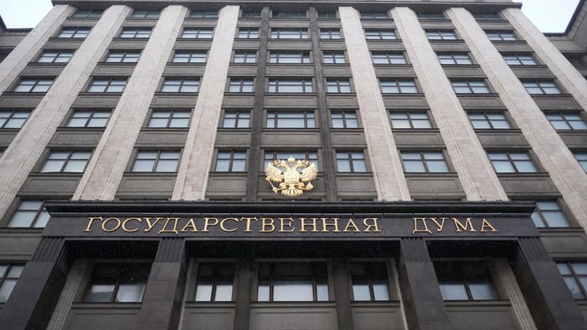В Госдуме прокомментировали заявление Британии по пошлинам на российские товары