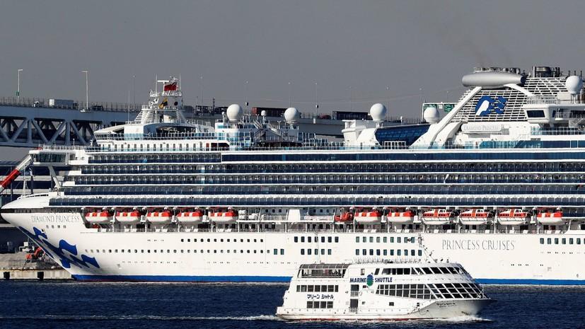 Ещё у 60 человек выявлен коронавирус на круизном лайнере в Японии