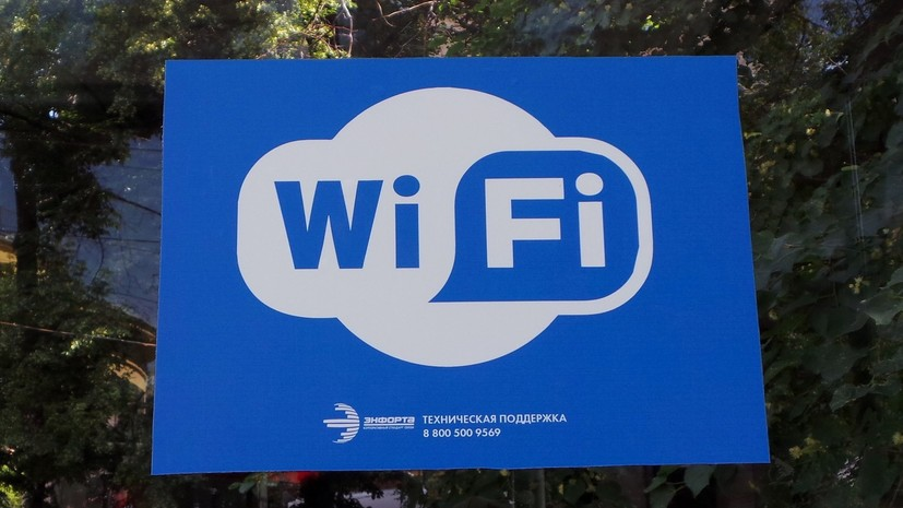 Минкомсвязь сертифицирует устройства с Wi-Fi 6