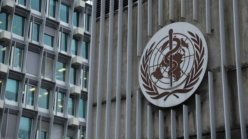 В Женеве открылся глобальный форум ВОЗ по вопросам коронавируса