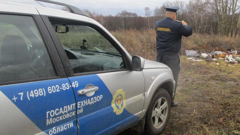 В Подмосковье ликвидировали 630 несанкционированных свалок в 2019 году