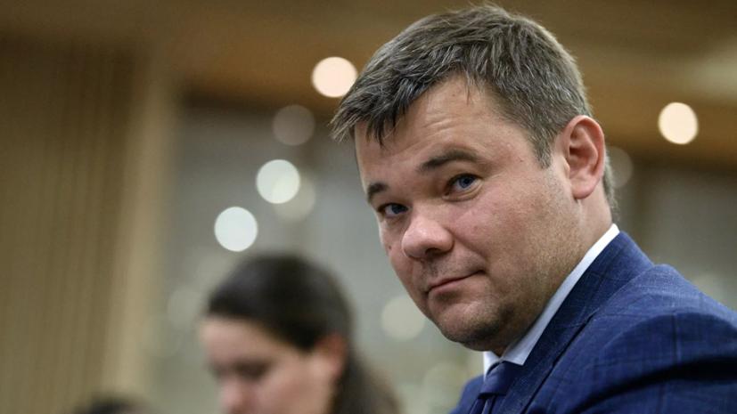 В офисе президента Украины прокомментировали увольнение Богдана